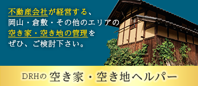 不動産会社が経営する、岡山・倉敷・その他のエリアの空き家・空き地の管理をぜひご検討下さい。DRHの空き家・空き地ヘルパー
