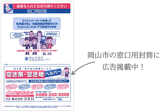 岡山市の窓口用封筒に広告掲載中!