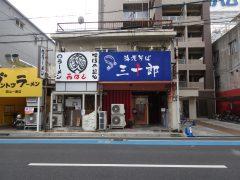 北区岩田町 収益物件